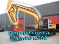 Гидроразводка двухпоточная Hyundai R290LC-7