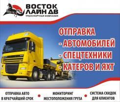 Доставка автовозом, перевозка негабарита, отправка катеров по России