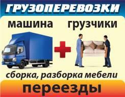 Перевозка мебели. Любые переезды. Грузовики. Грузчики. Грузовые фургоны.