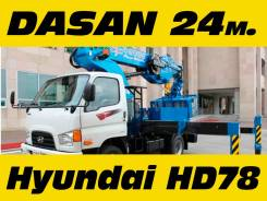 Dasan DS-240C, 2014