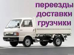 Грузовое такси борт-от450р в час + грузчики-от230р НалБезнал. расчет!