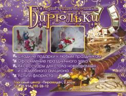"""""""Бирюльки """"композиции из конфет"""