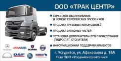 Ремонт грузовых а/м европейского производства