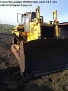Услуги бульдозера Shehwa SD8   44.5 тонн