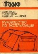 СКИФ, 1989