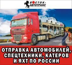 Отправка автовозами автомобилей по России в Уссурийске, Владивостоке