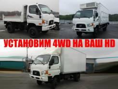 Установка 4WD Hyundai HD65 - HD72 - HD78 Гарантия