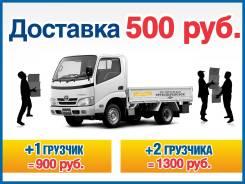 Грузовое такси, Грузчики , Эвакуаторы, вывоз мусора, перевозка мебели