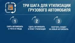 Утилизация . Получи скидку 350 000,00 руб. при покупке нового Камаза.
