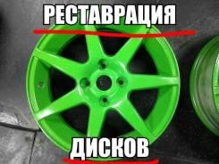Полимерная окраска, Реставрация дисков, правка литья, сварка аргон