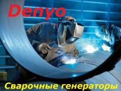 Сварочные дизельные генераторы Denyo (Япония) новые, гарантия.