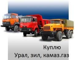 Куплю зил, урал, камаз. газ 66, Резину  и т. д(иркутская область)