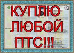 Всегда покупаю ПТС! Владивосток