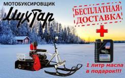 """Мотобуксировщик """"Мухтар"""", 2014"""