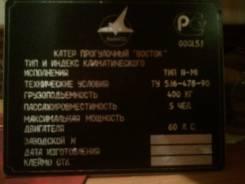 "Документы от катера ""Амур-2"""
