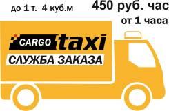 450 руб/час до 1 тон. - 4 куб. м по городу. Служба заказа Cargo TAXI