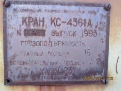 ЮрМаш Юргинец КС-4361, 1993