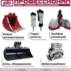 Ковши и гидравлическое оборудование к карьерной и строительной техники