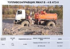 Топливозаправщик на базе шарнрно-сочлененного вездехода Ямал В4В