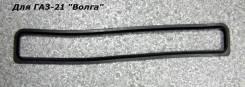 Уплотнитель лючка вентиляции Газ 21 Волга