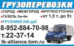 Грузоперевозки по Томску и Северску