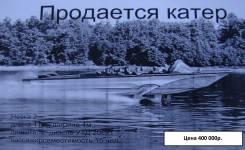 Продается катер Невка-2 на подводных крыльях