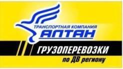 Грузоперевозки сборного груза по ДВ.