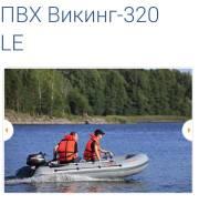 Продаются лодка пвх викинг -320 + лодочный мотор микатцу 9,8 л. с.