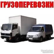 Грузоперевозки до 13 тонн Газель Камаз Грузовики