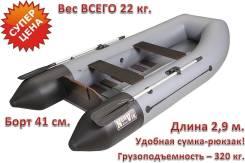 """Моторная лодка """"Norvik 290NR"""", гарантия 2 года, ВЕС Всего 22 КГ.!"""