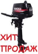 Мотор Hangkai 5л. с. Гарантия + Отправка ПО Предоплате Только У НАС