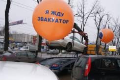 Услуги эвакуатора