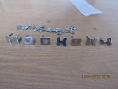 Буквы Москвич