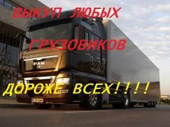 Выкуп любых грузовиков и спецтехники ! Дорого