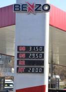 Куплю бензин, дизельное топливо