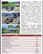 Прицепы про-во Россия для лодок, катеров, гидроциклов.