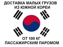 Доставка малых грузов из Кореи
