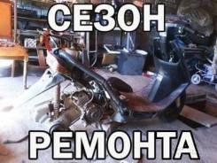 Помогу починить твой скутер.