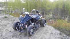 Armada ATV 250, 2014
