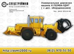 Кировец К-702МВА-УДМ2, 2017