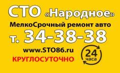 """СТО """"Народное"""" круглосуточно"""