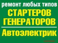 Замена, Ремонт Генераторов, Выезд К АВТО, БЕЗ Выходных с 9 до 21