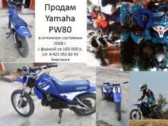 Yamaha PW80, 2008