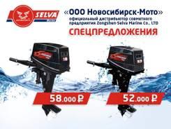 Лодочные моторы Zongshen-Selva - Спецпредложение!
