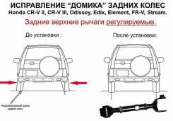 Рычаг, тяга подвески. Honda: Odyssey, Element, CR-V, FR-V, Edix, Stream, Civic, Crossroad K24A, K20A4, K20A5, K24A1, K24Z1, K24Z4, N22A2, R20A1, R20A2...