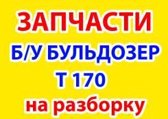 Запчасти Б/У Т 170 НА Разборку