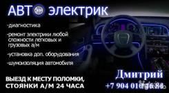 Автоэлектрик-диагност выезд 24 часа