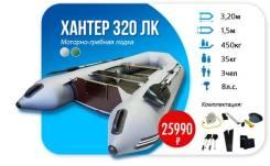 Хантер 320 ЛК (складная слань+киль)