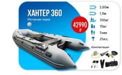 Хантер 360 (складная слань+киль)