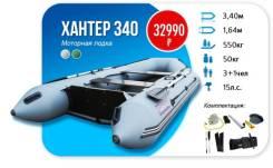 Хантер 340 (складная слань+киль)